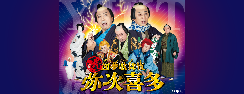 図夢歌舞伎『弥次喜多』〈配信中〉