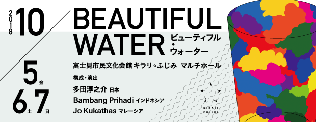 『BEAUTIFUL WATER』