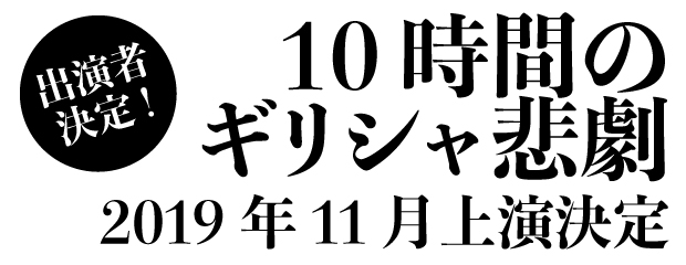 KUNIO15『グリークス』