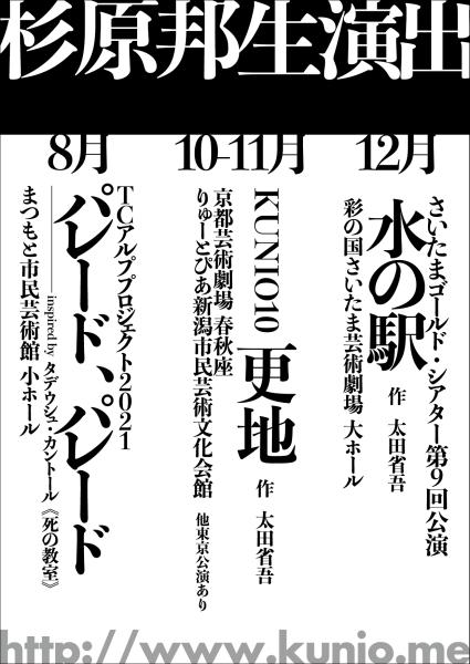 KUNIO_sarachi+parade2+mizunoeki