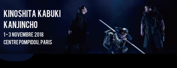 木ノ下歌舞伎『勧進帳』パリ公演<br>KINOSHITA KABUKI Kanjincho
