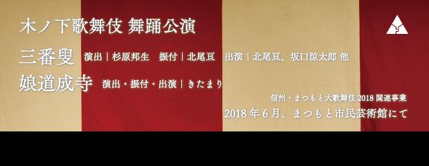 木ノ下歌舞伎 舞踊公演<br>『三番叟』『娘道成寺』