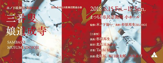 木ノ下歌舞伎 舞踊公演『三番叟』