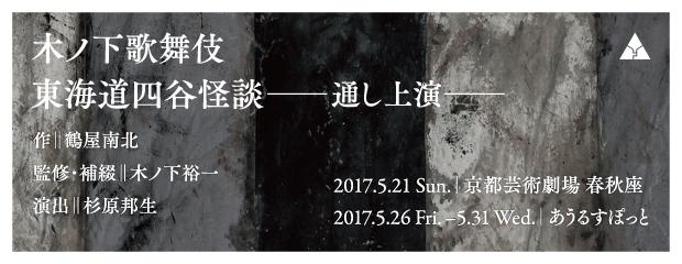 <small><small>木ノ下歌舞伎『東海道四谷怪談—通し上演—』2017</small></small>