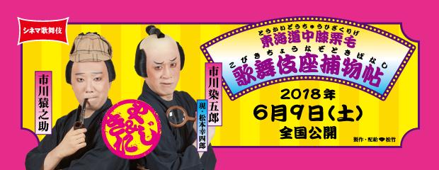 『東海道中膝栗毛歌舞伎座捕物帖』
