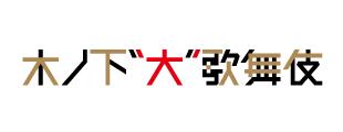 """「木ノ下""""大""""歌舞伎」"""