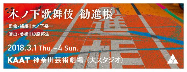 木ノ下歌舞伎『勧進帳』