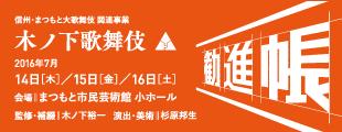 木ノ下歌舞伎『勧進帳』4都市ツアー