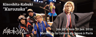 木ノ下歌舞伎『黒塚』パリ公演