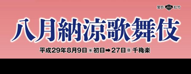 八月納涼歌舞伎 第二部『東海道中膝栗毛  歌舞伎座捕物帖』