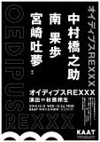 oedipusrexxx_karichira2_fix_800