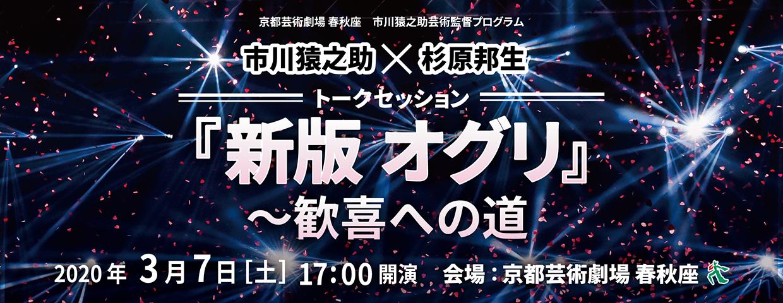 『新版 オグリ』〜歓喜への道