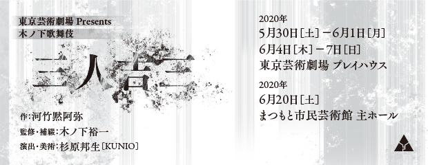 【公演中止】木ノ下歌舞伎『三人吉三』