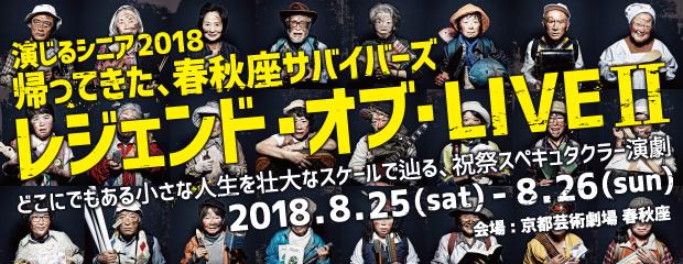 『レジェンド・オブ・LIVE II』